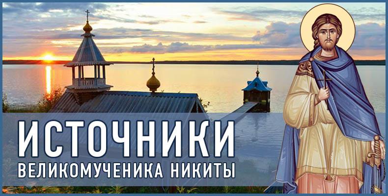 Источники Великомученика Никиты