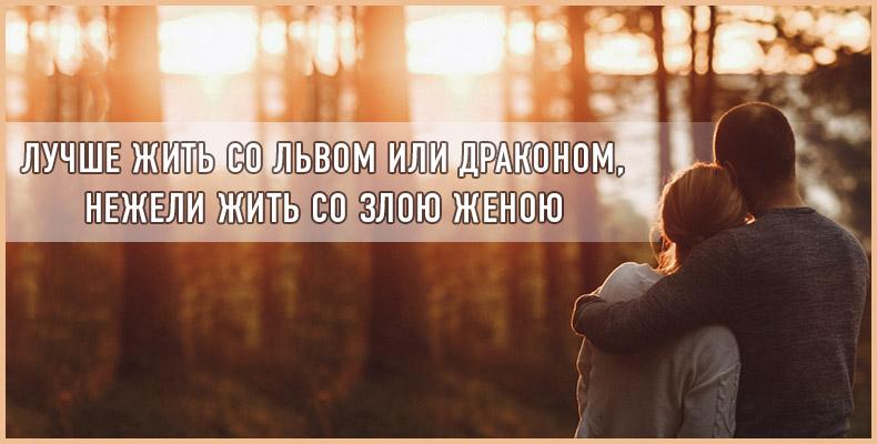 Лучше жить со львом или драконом, нежели жить со злою женою