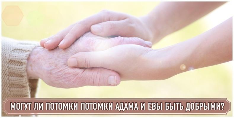Могут ли потомки потомки Адама и Евы быть добрыми
