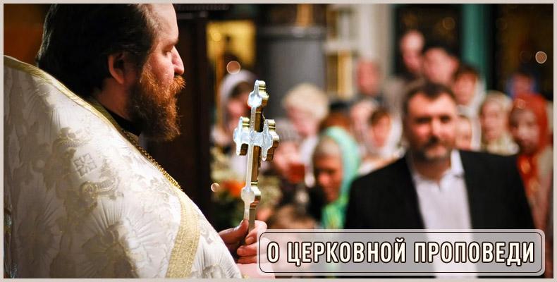 О церковной проповеди