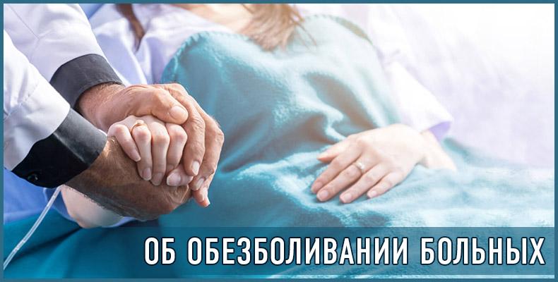 Об обезболивании больных