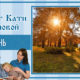 Осень | Тест Кати Р.