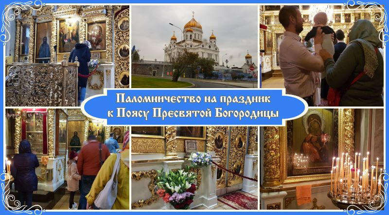 Паломничество к Поясу Пресвятой Богородицы
