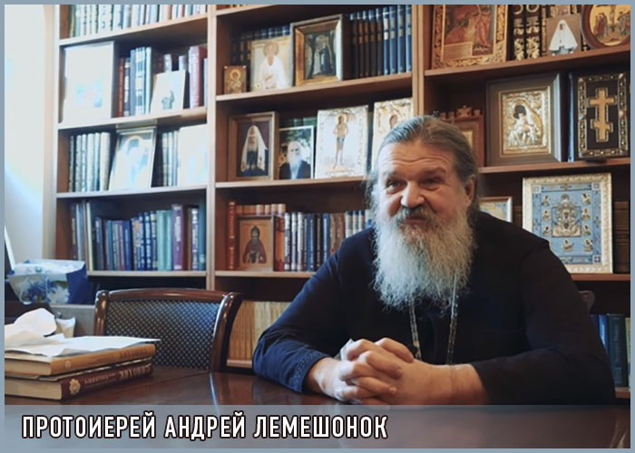 Протоиерей Андрей Лемешонок