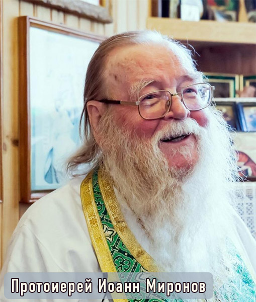 Протоиерей Иоанн Миронов