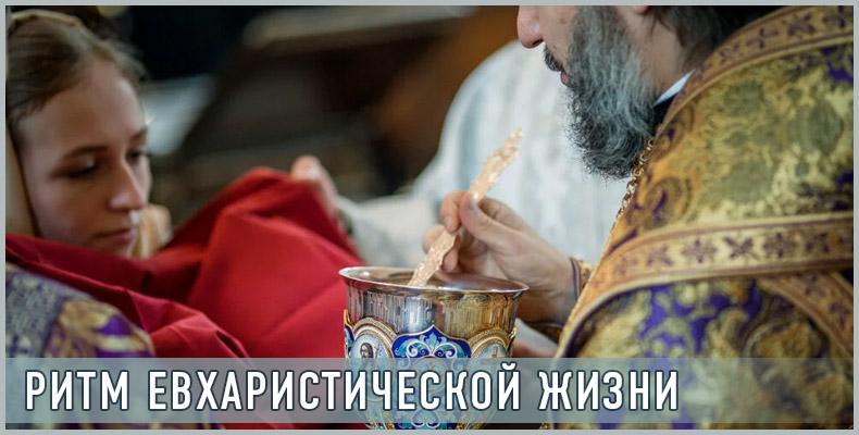 Ритм евхаристической жизни