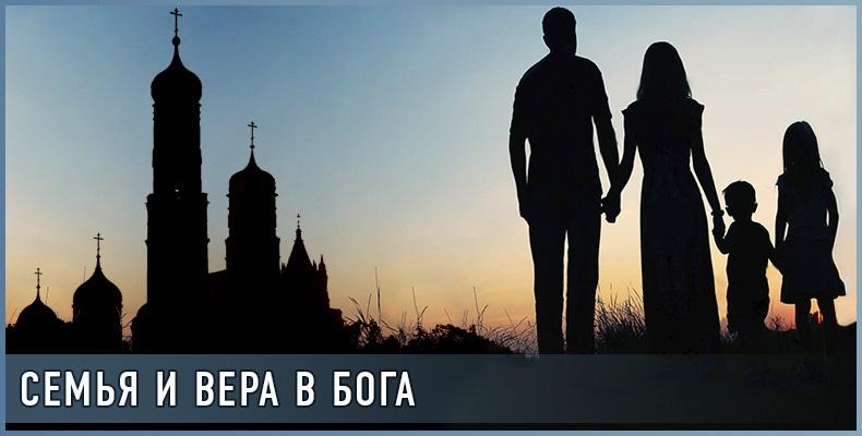 Семья и вера в Бога