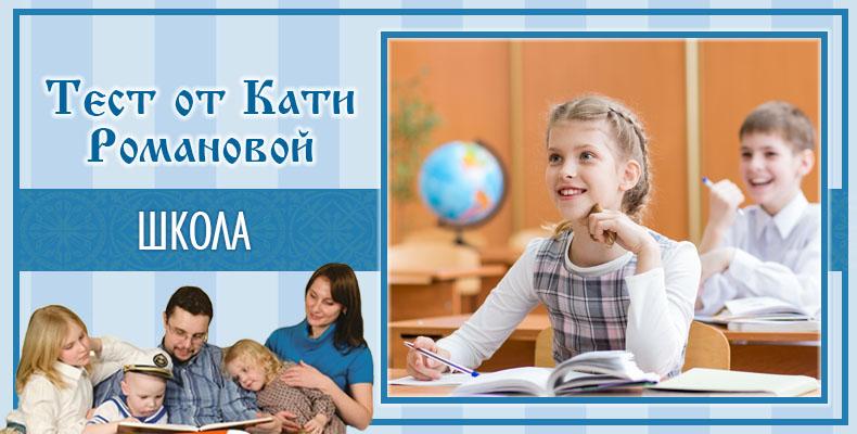 Школа_2