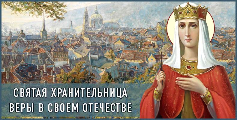 Святая хранительница веры в своем Отечестве