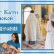 Таинство Венчания | Тест Кати Р.