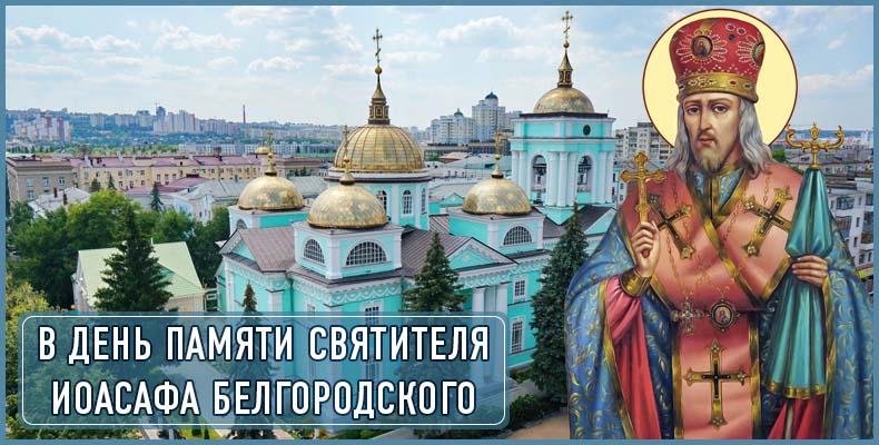 В день памяти Святителя Иоасафа Белгородского