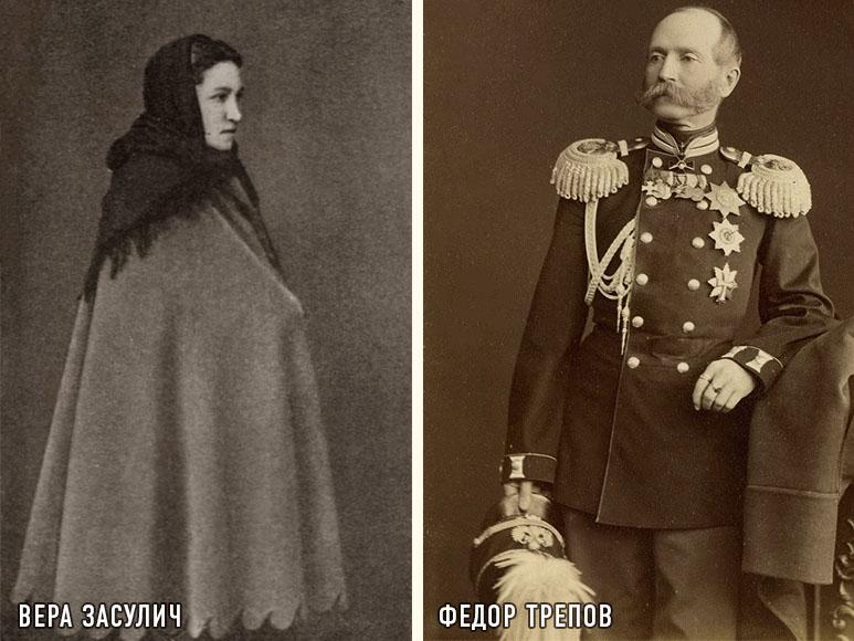 Вера Засулич и Федор Трепов