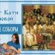 Вселенские соборы | Тест Кати Р.