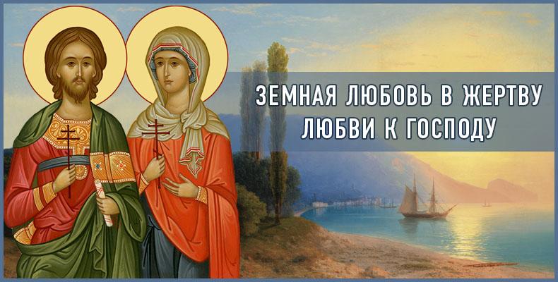 Земная любовь в жертву любви к Господу