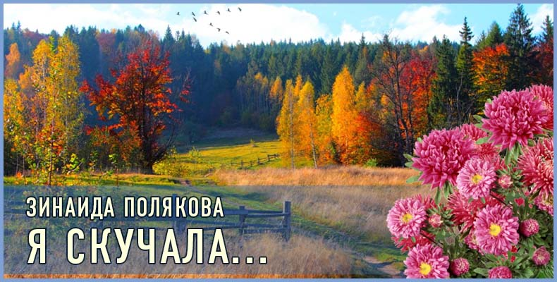 Зинаида Полякова. Я скучала...