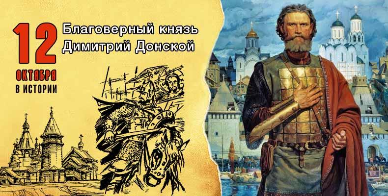 12 октября. Благоверный князь Димитрий Донской