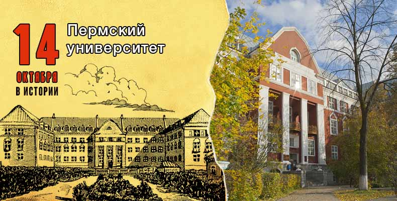 14 октября. Пермский университет