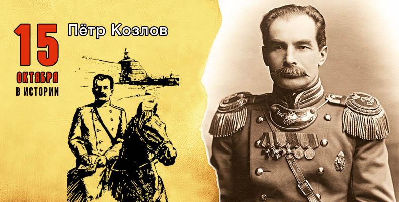 15 октября. Пётр Козлов