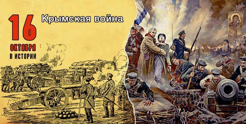 16 октября. Крымская война