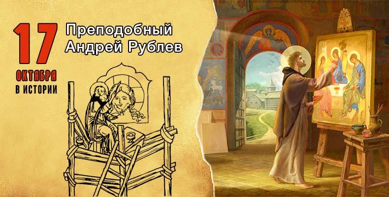 17 октября. Преподобный Андрей Рублев