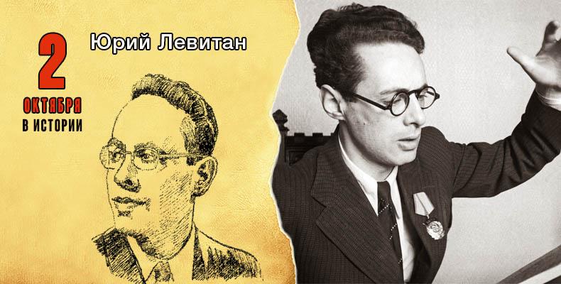 2 октября. Юрий Левитан