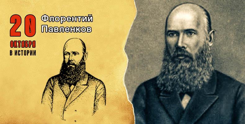 20 октября. Флорентий Павленков
