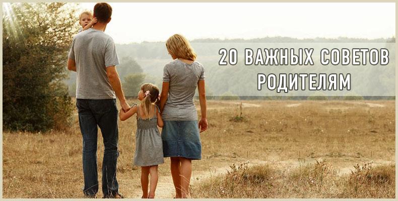 20 важных советов родителям
