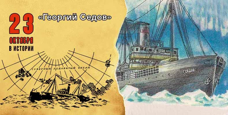 23 октября. «Георгий Седов»