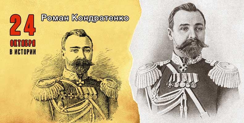 24 октября. Роман Кондратенко