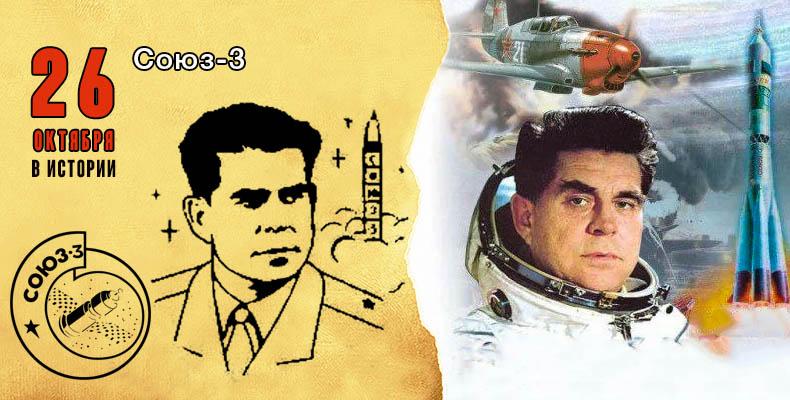 26 октября. Союз-3