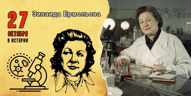 27 октября. Зинаида Ермольева