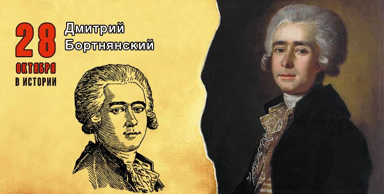 28 октября. Дмитрий Бортнянский