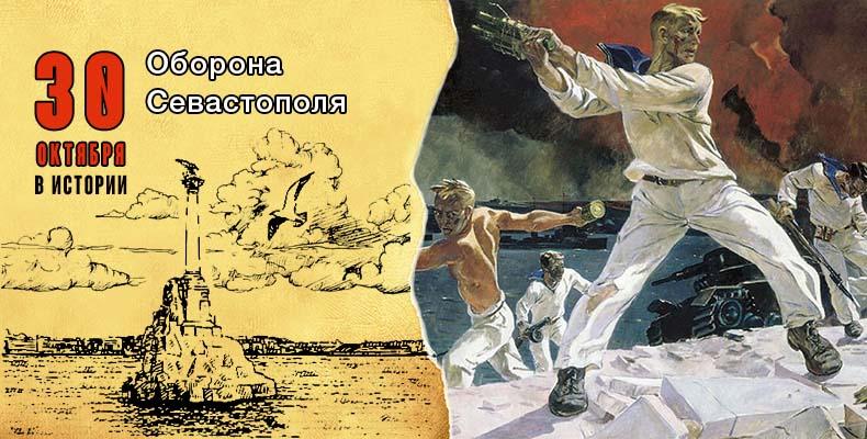 30 октября. Оборона Севастополя