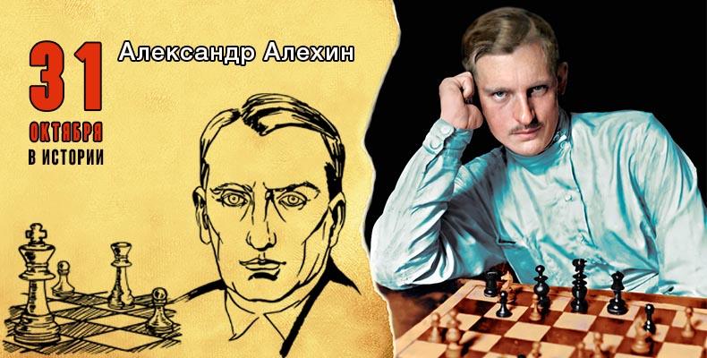 31 октября. Александр Алехин