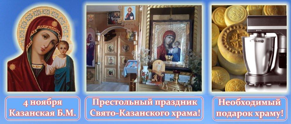 4 ноября Казанская икона Божией Матери