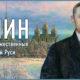 Бунин. Художественные образы святой Руси (Часть 2)