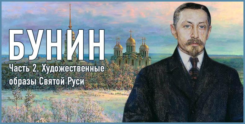 Бунин. Часть 2. Художественные образы Святой Руси