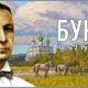 Бунин. Русский по духу (Часть 3)