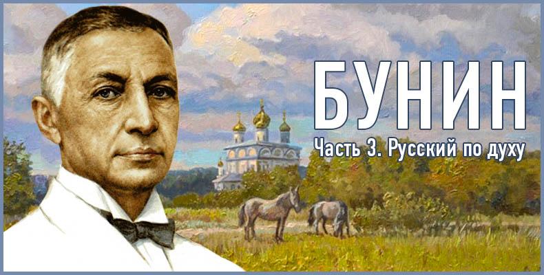 Бунин. Часть 3. Русский по духу