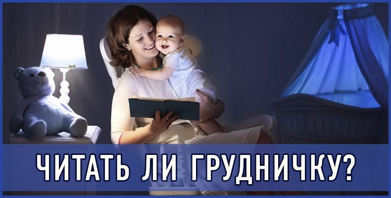 Читать ли грудничку