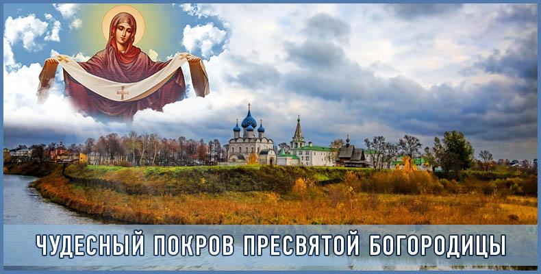 Чудесный Покров Пресвятой Богородицы