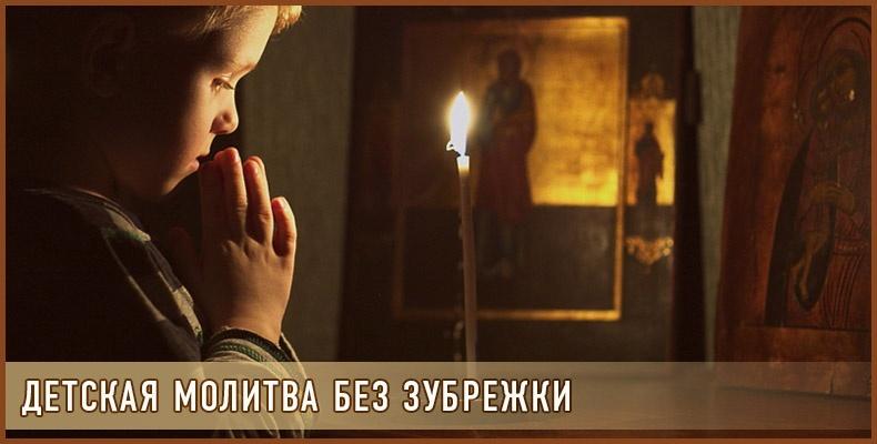 Детская молитва без зубрежки