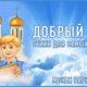 Добрый букет | Монах Варнава (Санин)