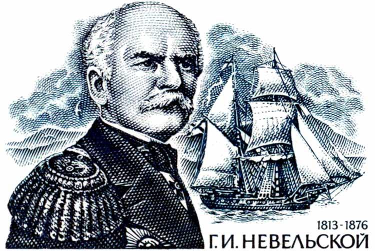 Г. И. Невельской