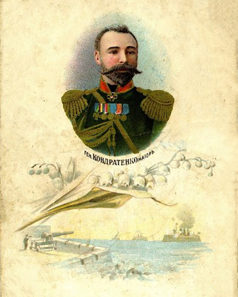 Генерал Роман Кондратенко