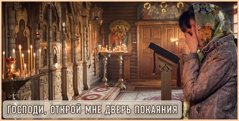 Господи, открой мне дверь покаяния