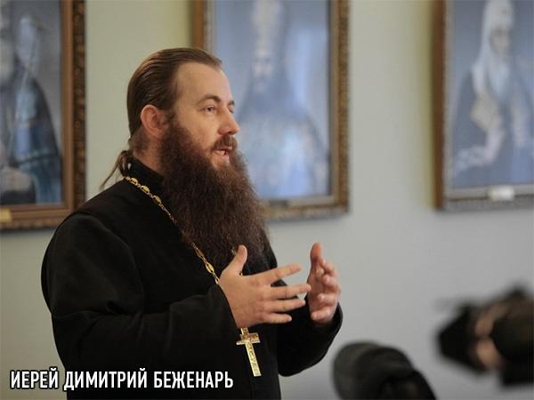 Иерей Димитрий Беженарь