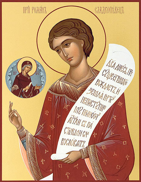 Икона преподобного Романа Сладкопевца