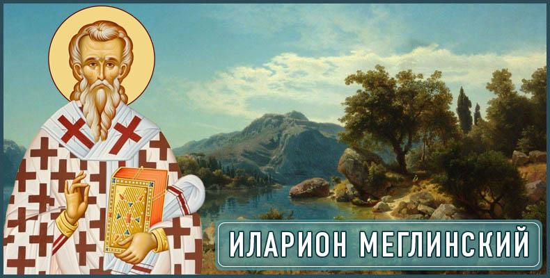 Иларион Меглинский