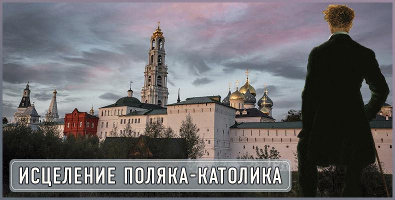Исцеление поляка-католика